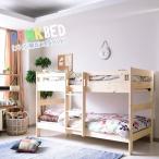 二段ベッド コンパクト 子供 〜 大人まで 北欧パイン パイン 木製 ロータイプ