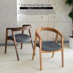 ダイニングチェア 木製 完成品 椅子 リビングチェア アームチェア 北欧 ウォールナット オーク ファブリック 無垢材