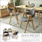 150cm 食卓4点セット 4人用 4人掛け 布張り 合皮 ダイニング シンプル テーブル ベンチ 北欧 大川家具