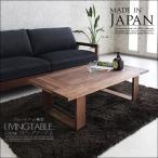 センターテーブル リビングテーブル 木製 国産品