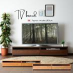 テレビ台 収納 ロータイプ シンプル 幅180cm 50インチ 完成品 ローボード テレビボード 大型 日本製 木製 低い  40インチ 60インチ 55インチ TVボード