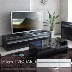 テレビ台 幅180cm テレビボード リビングボード
