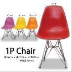 チェアー チェア 椅子 いす イス 4色対応 1人掛け 1P  ダイニングチェア