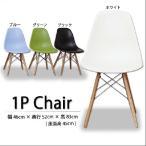 チェアー チェア 椅子 いす イス  脚 無垢 木製 1人掛け ダイニングチェア