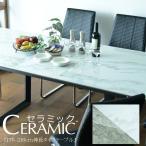 セラミック ダイニングテーブル 幅150cm 幅180cm 伸長式 伸長式ダイニングテーブル 伸長式テーブル 北欧 大理石調 テーブル モダン オシャレ