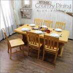 ダイニングテーブル 7点セット 幅180cm  カントリー 木製 無垢