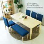 ダイニングテーブルセット 幅170 6点セット 木製 6人掛け