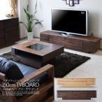 150cm 完成品 ナチュラルブラウン テレビボード テレビ台