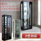 コレクションケース コレクションボード ガラス 木製 棚 完成品