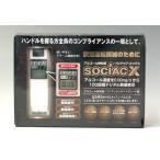 アルコール検知器 ソシアック X SC-202 中央自動車工業 アルコールチェッカー