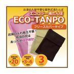 最終処分価格 充電式湯たんぽ ECO-TANPO エコロジー湯たんぽ