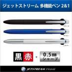ジェットストリームプライム 多機能ボールペン 2色 MSXE3-3000-07  三菱鉛筆uni