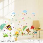ウォールステッカー 雨中の動物達 動物 子供部屋  かわいい 壁 シール 窓シール ウォールシール インテリアシール バスルーム