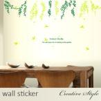 ウォールステッカー リーフ 葉 北欧 木 植物 壁シール ウォールシール はがせる おしゃれ 高級感 トイレ 和風