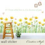 ウォールステッカー 花 植物 小さな黄色い花  北欧 木 ナチュラル 壁シール ウォールシール 窓シール はがせる カフェ おしゃれ 和風