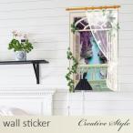 ウォールステッカー 窓 宮殿ガーデン 風景 北欧 葉 植物 壁シール ウォールシール はがせる 英字 おしゃれ 和風
