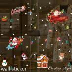 ウォールステッカー クリスマス クリスマス ツリー サンタクロース 北欧  誕生日 子供部屋 おしゃれ 壁紙 シール  激安 かわいい