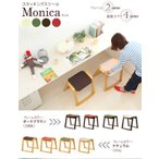 【送料無料】モニカ スタッキングスツール 木製 ナチュラル・ブラウン 北欧 ダイニングチェア 完成品