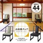 チェア 高座椅子 座いす ハイタイプ お座敷チェア スタッキングチェア チェアー 椅子 いす 積み重ね 収納 法事 業務用 和室 BC-243DBR/BC-243GR