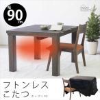 フトンレスコタツ デザインこたつ 炬燵 ダイニングテーブル リビングテーブル テーブル 机 速暖 ヒーター ホッコリ90