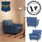 ジーンズ ソファ 1人掛け 幅80cm ソファ かわいい 可愛い デザイン リビング 座り心地 カフェ 布張 1p ロータイプ ウィービングベルト 椅子 いす NS-523