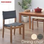 ダイニングテーブル アウトドア風 軽量 持ち運び チェア 椅子 イス ガーデン 庭 ベランダ バルコニー アカシア材 グレー ホワイト NX-933GY/NX-933WH