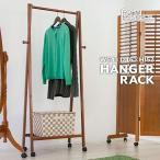 ハンガーラック 高さ152cm コートハンガー 洋服掛け リビング 収納 棚 ラック 天然木 木製 北欧 シンプル デザイン ブラウン OP-102BR