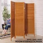 パーテーション パーティション スクリーン 4連衝立 間仕切り 完成品 飲食店 オフィス 木製 天然木 パイン アジアン リゾート OP-510NA