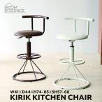 キッチンチェア カウンターチェア ハイチェア バーチェア 椅子 いす チェアー 昇降式 回転式 背もたれ付き キッチン PC-105