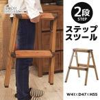 ステップ台 高さ55cm 2段 折りたたみ 軽量 スツール ステップスツール 脚立 踏み台 腰掛台 椅子 折畳み 折り畳み PC-402