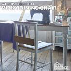 姫系 お姫様 家具 ダイニングチェア 座面高さ44cm 天然木 木製 食卓 チェアー 椅子 いす 収納 リビング インテリア 家具 おしゃれ 可愛い かわいい PM-860