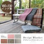 ブランケット 幅180cm ソファカバー ひざ掛け 膝かけ 寒さ対策 雑貨 カフェ かわいい デザイン 大判 TTZ-330