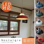 ノスタルジーな1灯ペンダントライト 100W電球付きタイプ LED対応型 照明 スタンド コルック 寝室 天然木 モダン デザイナーズ Nostalgie LuCerca ELUX