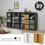 木製 ダブルスライドラック 本棚 書棚 スライド式 87011 87012 81816
