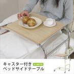 リビング 寝室 介護 介助 福祉 移動 高さ調整可能