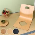 和風曲げ木 座椅子 座イス ざいす フロアチェア 和室 ナチュラル 旅館 畳み いす 背付き 法事 シンプル デザイン