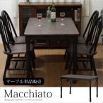 ダイニングテーブル 幅114cm 4人掛け 木製 カントリー 北欧 食卓 人気 定番 デザイン 机 テーブル ブラック 95447