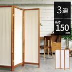 木製スクリーン 帆布 3連 HT-3BR