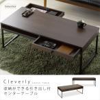 センターテーブル リビングテーブル ローテーブル カフェテーブル 収納 幅110cm 木目 木製 天然木 モダン デザイン ミッドセンチュリー 北欧 IW-225
