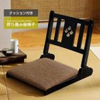 座椅子 座いす 折り畳み座イス フロアチェア 折畳み 折りたたみ 収納 持ち運び コンパクト GZ-515(BK)