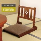 座椅子 座いす 折り畳み座イス フロアチェア 折畳み 折りたたみ 収納 持ち運び GZ-515(BR)