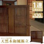 和風衝立 1連 幅120cm 和室 パーテーション パーティション 間仕切り 衝立 目隠し 天然木 木製 玄関 JP-T1200