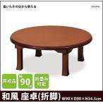 ちゃぶ台 ローテーブル 天然木 ブラウン 和室 弘益 KOEKI 机