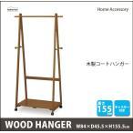 ハンガーラック 衣類収納 天然木 シンプル クローゼット 人気