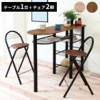 カウンターテーブル 3点セット ハイテーブル ハイチェア カウンターチェア フォールディングチェア 椅子 いす 折りたたみ 折畳み 折り畳み 収納棚 CT-1200(BR)