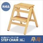 ステップチェア 2段 高さ46cm 完成品 折り畳み 腰掛台 踏み台 脚立 椅子 いす 折りたたみ FST-46