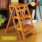 踏み台 木製 折りたたみ 椅子 いす チェアー キッチン 人気