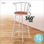 カウンターチェア ハイチェア バーチェア 椅子 いす スツール バー キッチン 飲食店 店舗 座面360度回転 KCH-02
