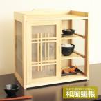 和風蠅帳 食器棚 フードカバー 台所収納 キッチン収納 収納 防湿 防カビ 蝿帳 蚊帳 KH-470