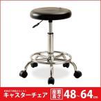 店舗 作業 ワーク 腰掛 スツール 椅子 いす おしゃれ 人気